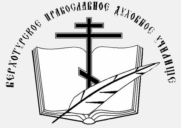 Верхотурское духовное училище